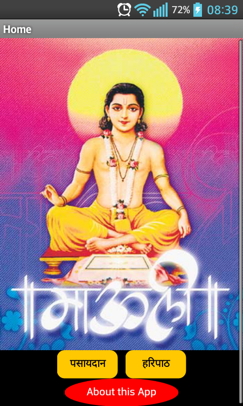 Marathi haripath
