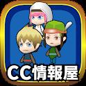 CC情報屋-圖鑑+快訊+討論(非官方)