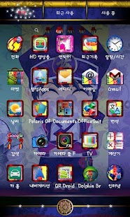 Korea Theme GO Launcher EX - screenshot thumbnail