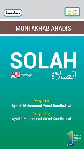 Muntakhab Ahadis Solah