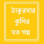 Thakumar Jhulir Sob Golpo
