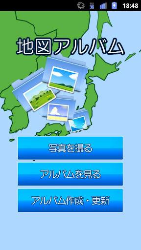 地図アルバム