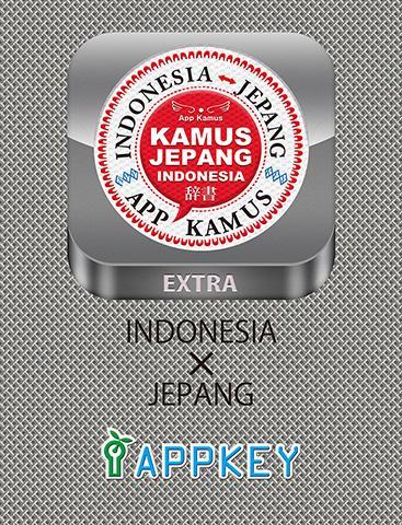 インドネシア日本語辞書 KAMUS INDONESIA