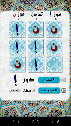 AlefNoon Game لعبة الف نون
