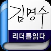 김명수 - 리더를 읽다 시리즈
