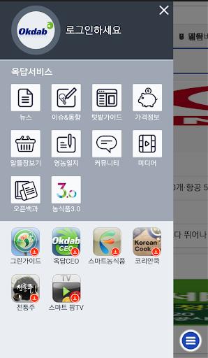 【免費生產應用App】농식품지식정보(옥답) 서비스-APP點子