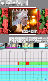 MovieMix - 合成動画・編集 -- screenshot thumbnail