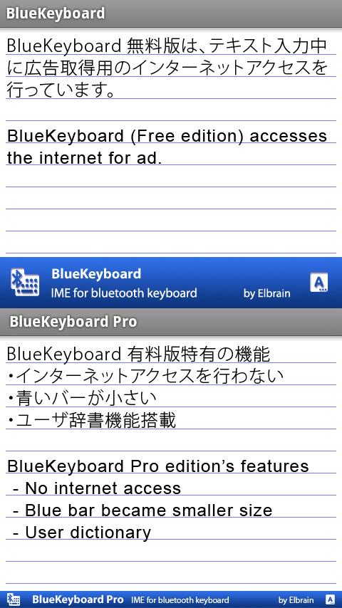 BlueKeyboard Pro JP- screenshot
