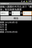 Screenshot of 國曆農曆換算