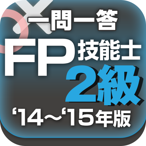 教育の一問一答 『FP2級・AFP '14〜'15年版』 問題集 LOGO-記事Game