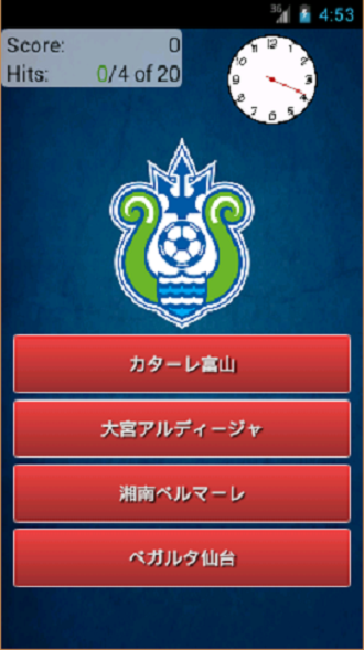 Football japan quiz- screenshot