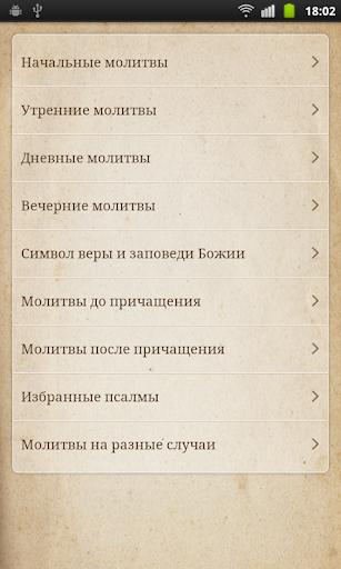 Православный Молитвослов Full