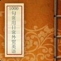 1000句常用日常外貿英語 icon
