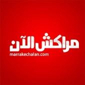 مراكش الآن Marrakech Alan