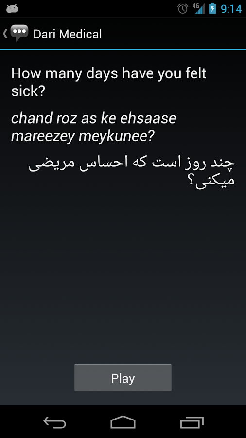 Dari Medical Phrases - screenshot
