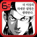 김성모 웹툰 - 무료만화,인기만화,네이버웹툰,다음웹툰 icon