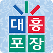 대흥포장 (www.pojang.co.kr)