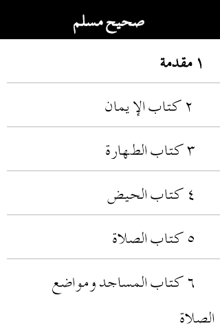 Sahih Al-Muslim (Arabic Free) - screenshot