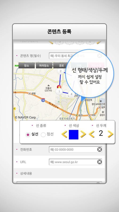 스마트 서울맵 - screenshot