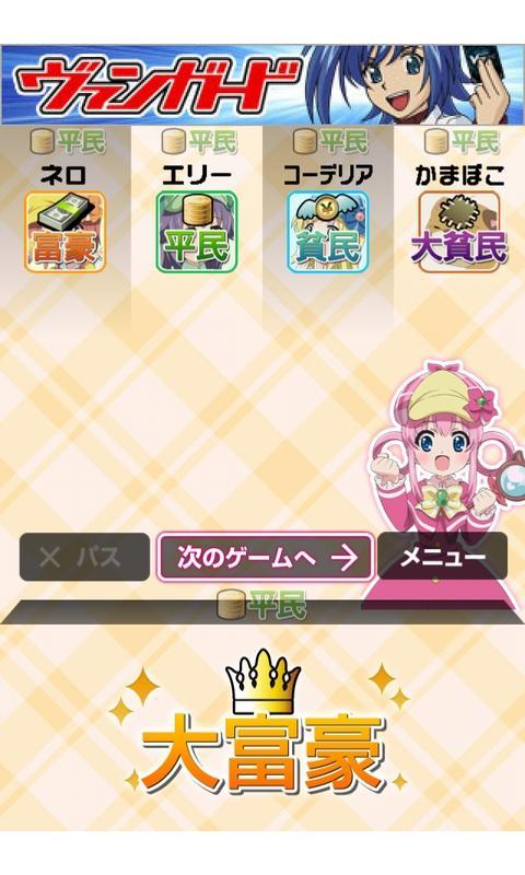 ミルキィ大富豪- screenshot