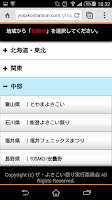 Screenshot of よさこいマップ
