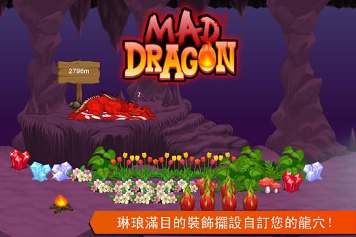 玩免費動作APP 下載Mad Dragon app不用錢 硬是要APP