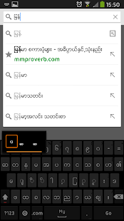 Zawgyi Dict for MM Keyboard- screenshot thumbnail
