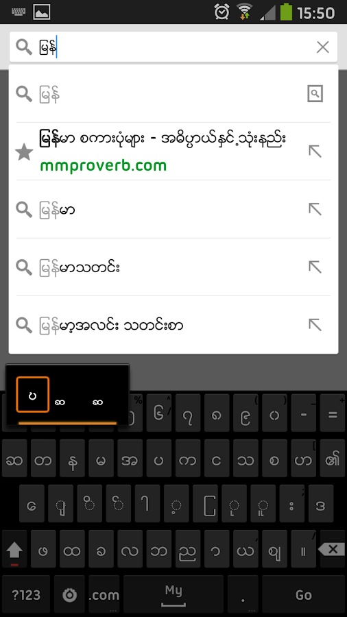 Zawgyi Dict for MM Keyboard- screenshot