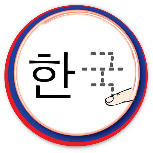 Korean Alphabet Tracing