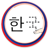 Korean Alphabet Tracing