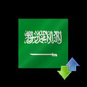 Saudi Transfer SAR