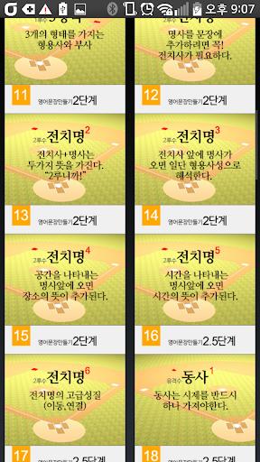 야구장영문법 원리 - 영어말하기 영문법 원리이해