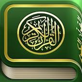 أجمل التلاوات في القرآن الكريم