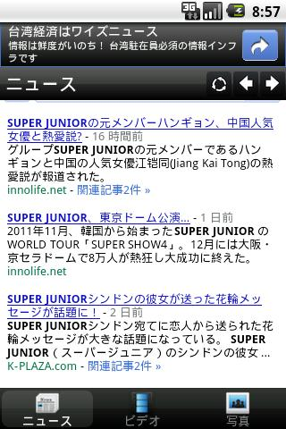 Super Junior Mobile - screenshot