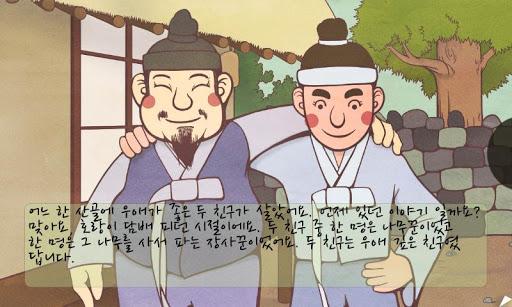 金の斧 銀の斧 - 韓国の昔話 ハングル 英語