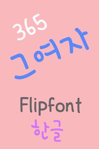 365thegirl ™ Korean Flipfont