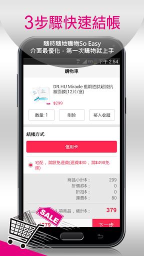 【免費購物App】DR.HU胡博士美妝行動商城-APP點子