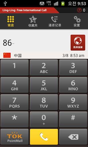 玩工具App|LingLing-China Free Int'l Call免費|APP試玩