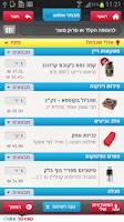 Screenshot of שופרסל