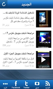 الجديد - screenshot thumbnail