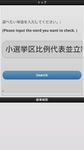 簡単検索~ネット・スマフォ初心者でもすぐに使える意味検索~