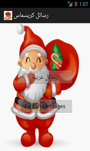 رسائل رأس السنة 2015 New Year