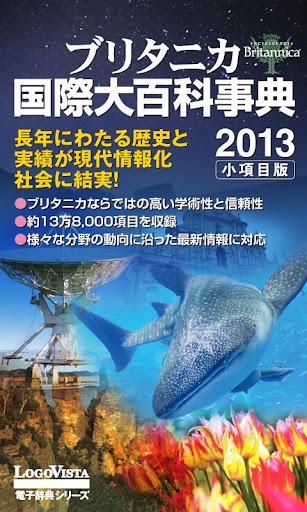 【販売終了】ブリタニカ国際大百科事典 小項目版 2013
