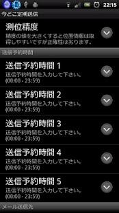 今どこ定期送信+SMS- スクリーンショットのサムネイル