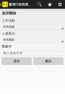 台灣行政院徵才通知  螢幕截圖 1