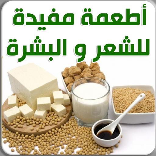 أطعمة مفيدة للشعر و البشرة 健康 App LOGO-硬是要APP