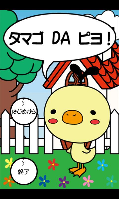 Egg Da Peep!- screenshot