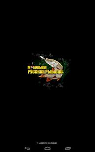 Мобильная русская рыбалка Screenshot