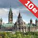 カナダの観光スポットベスト10