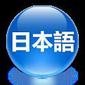 편한 일본어단어 저용량 logo
